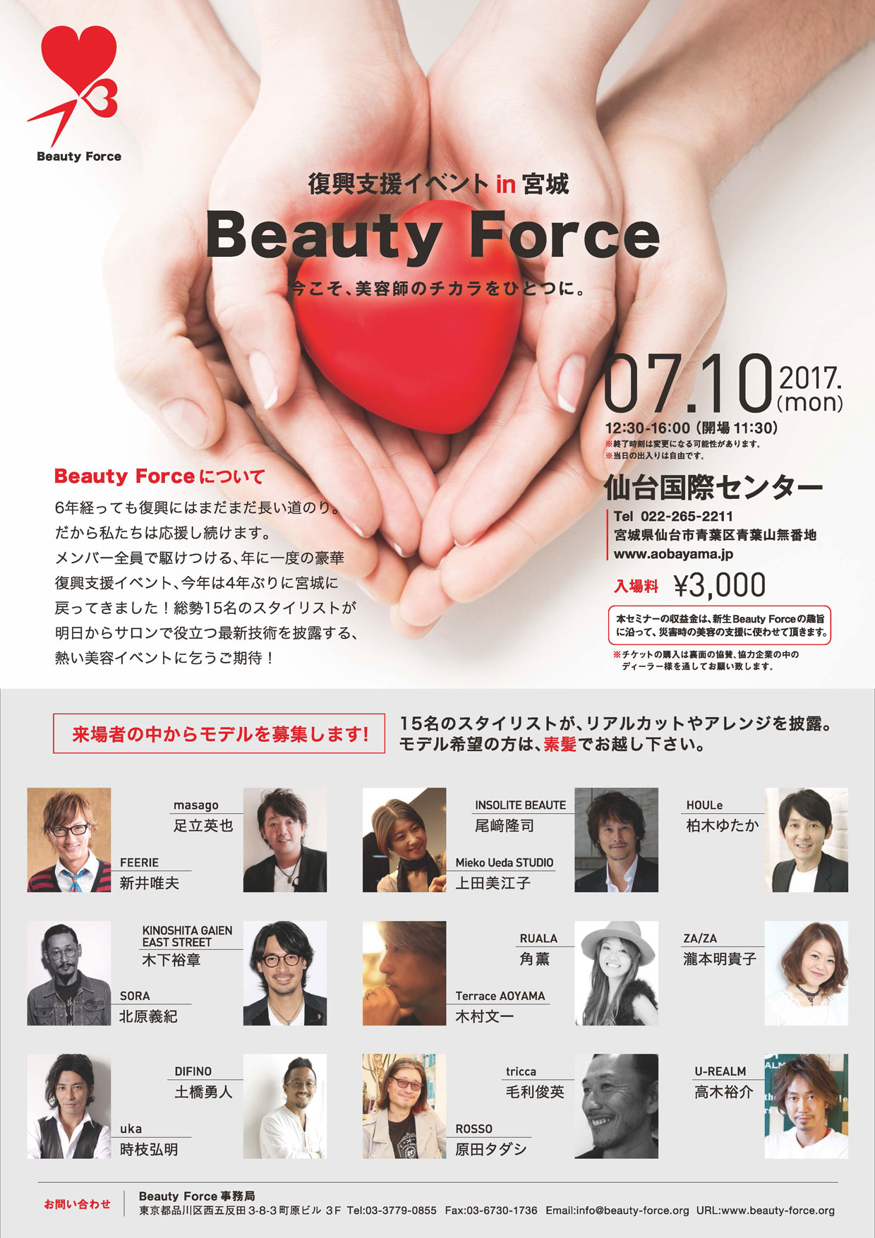 Beauty Force 復興支援イベント in 宮城開催のご案内